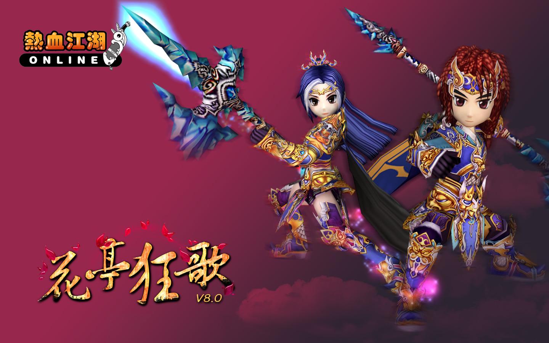 热血江湖官方网站